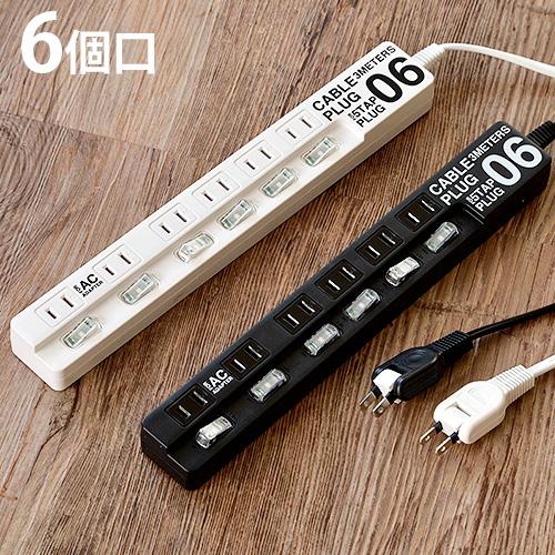 ケーブルプラグ 6個口 CABE PLUG 06