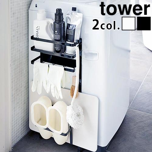 洗濯機横マグネット収納ラック タワー 3307 / 3308 tower 山崎実業