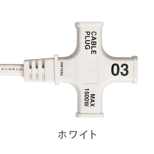 ケーブルプラグ 3個口 CABE PLUG 03