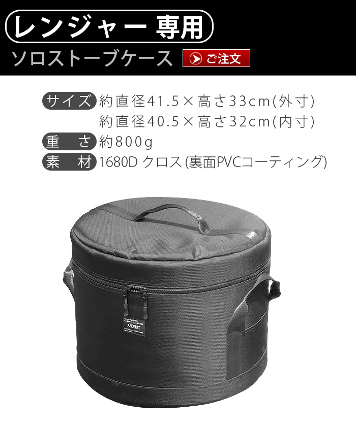 &NUT SOLOSTOVE BAG S for RANGER アンドナット ソロストーブ バッグ S レンジャー用