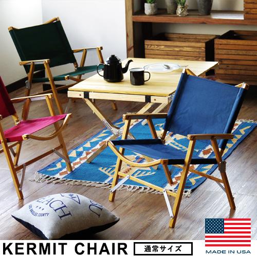 カーミットチェア 通常サイズ Kermit Chair