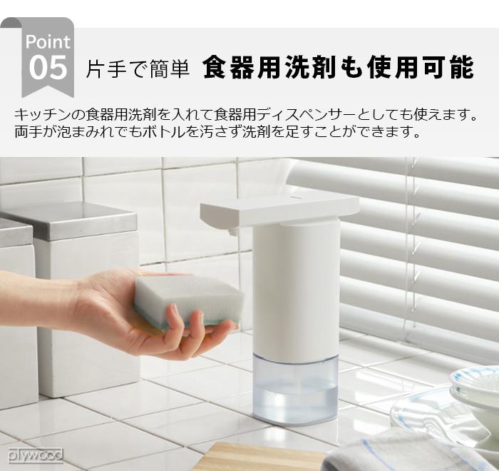 ±0 Automatic Dispenser ZBD-E012 [液体ハンドソープ専用]