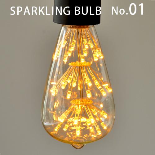 スパークリングバルブ SPARKLING BULB No.1