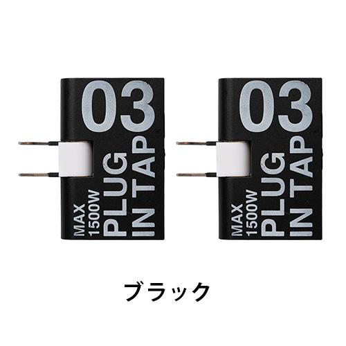 プラグインタップ スイング 3個口《2個セット》 PLUG IN TAP SWING 03 x 2set
