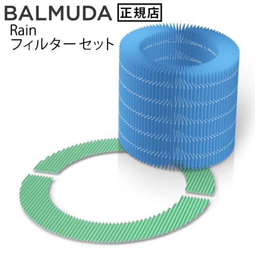 バルミューダ レイン用 フィルターセット BALMUDA Rain ERN-S100