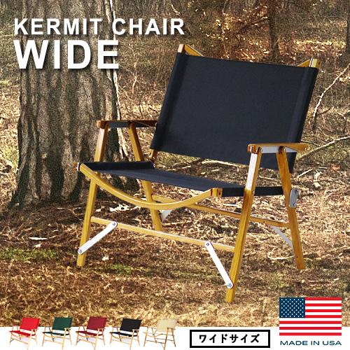 カーミットワイドチェア Kermit Wide Chair