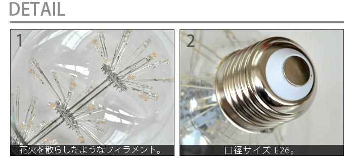 スパークリングバルブ SPARKLING BULB No.2