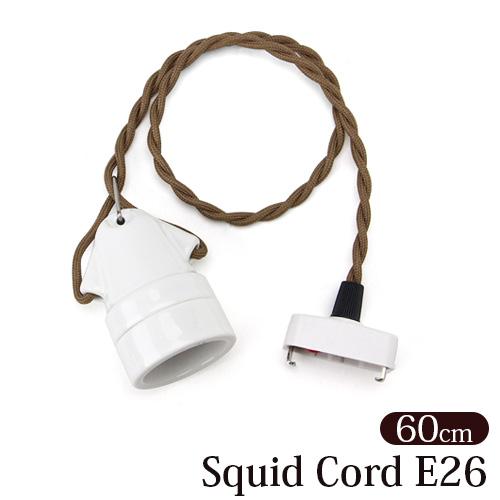 スクイッドコード Squid Cord [60cm] エジソンバルブ用
