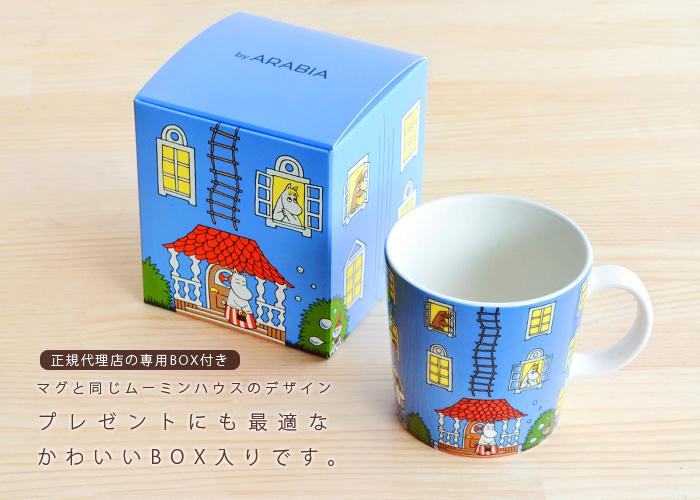 正規販売店 ARABIA 70-Moomin House 70周年記念 ムーミンハウス マグカップ