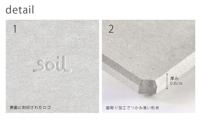 ソイル コースター ライト 2枚セット[ サークル / スクエア ] soil Coaster Light
