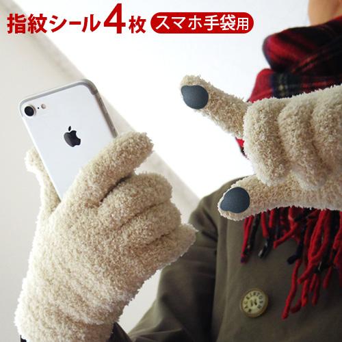 Diper ID 擬似指紋 スマートフォン対応手袋用 丸型4枚入り [DPI0001-12]