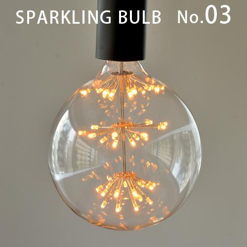 スパークリングバルブ SPARKLING BULB No.3