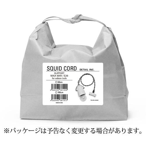 スクイッドコード Squid Cord [100cm] エジソンバルブ用