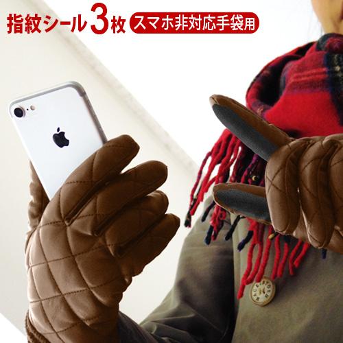 Diper ID 擬似指紋 スマートフォン非対応手袋用 3枚入り [DPI0002-12]