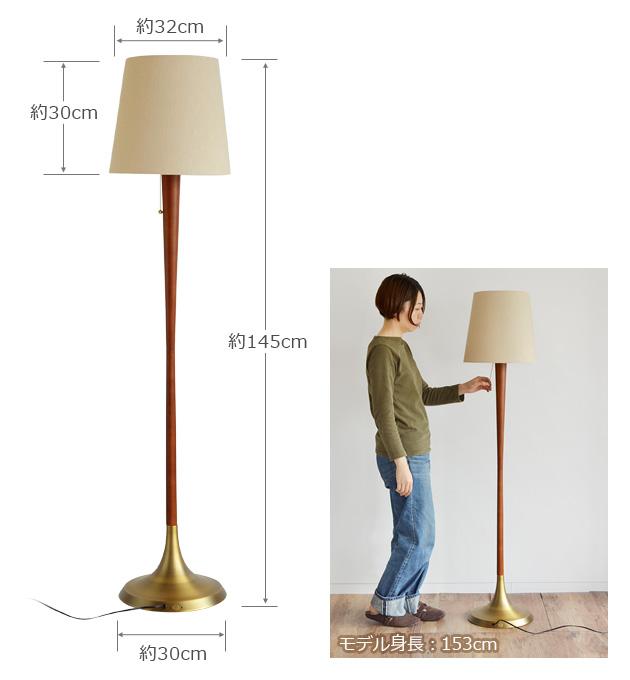 エルモンテ フロアランプ El Monte FLOOR LAMP [THR002]