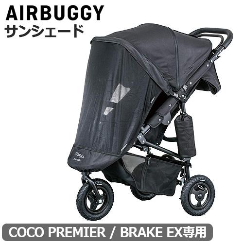 AIRBUGGY COCO PREMIER専用 MOTHKEEHI SUNSHADE エアバギー ココ プレミアム専用 モスキーヒ サンシェード