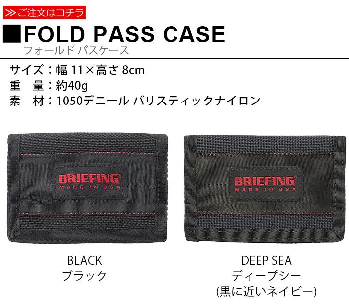 BRIEFING FOLD PASS CASE BRF484219 ブリーフィング
