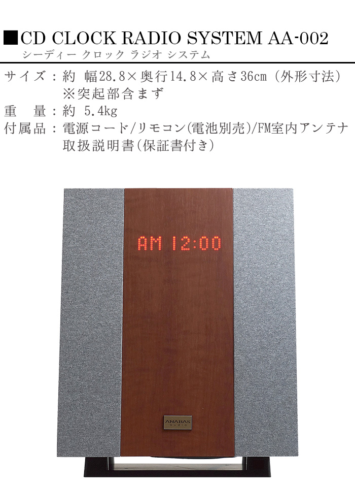 アナバス シーディー クロック ラジオ システム ANABAS CD CLOCK RADIO SYSTEM AA-002