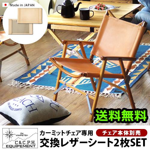 カーミットチェア用 交換レザーシート [2枚組] LETHER SHEET FOR Kermit Chair