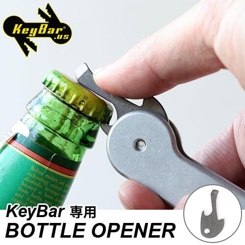 キーバー ボトル オープナー KeyBar BOTTLE OPENER