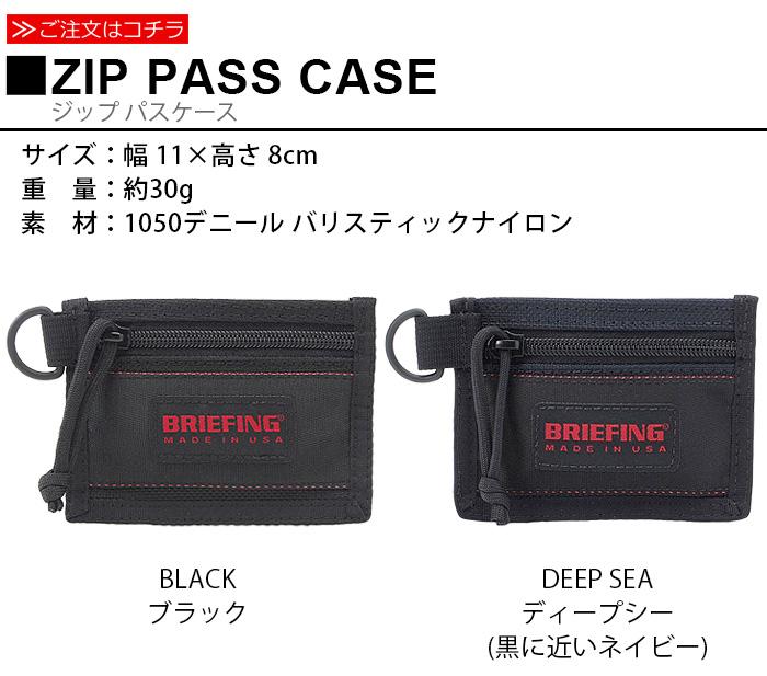 BRIEFING ZIP PASS CASE BRF485219 ブリーフィング