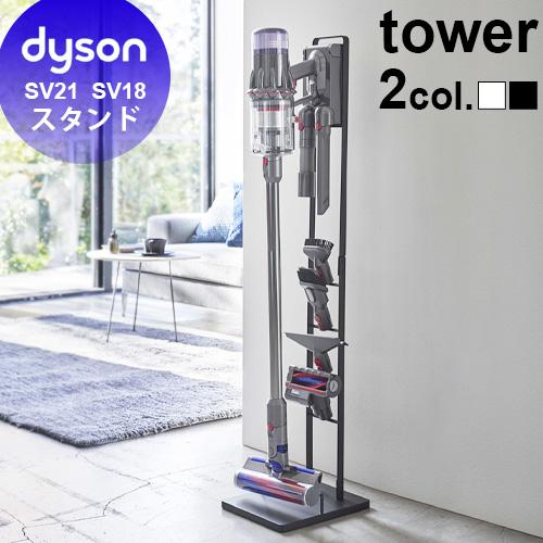 tower タワー コードレスクリーナースタンド M&DS