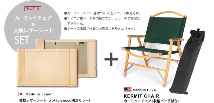 カーミットチェア&交換レザーシート [ヌメ 2枚組] セット plywood別注レザーカラー Kermit Chair & LETHER SHEET SET