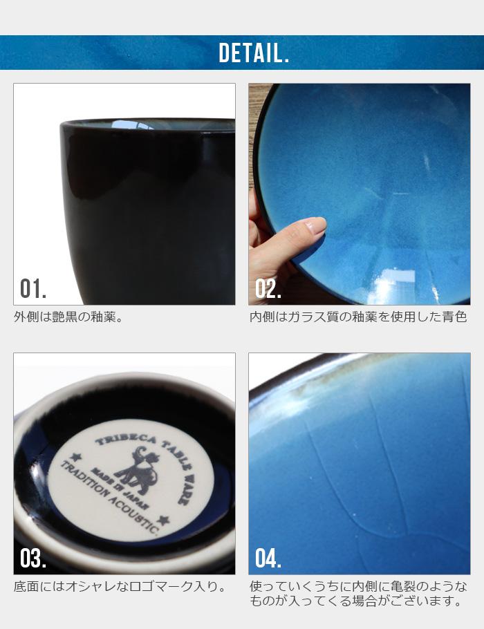 TRIBECA BLACK AND BLUE 210 COUPE PLATE トライベッカ ブラック アンド ブルー 21cm クープ プレート