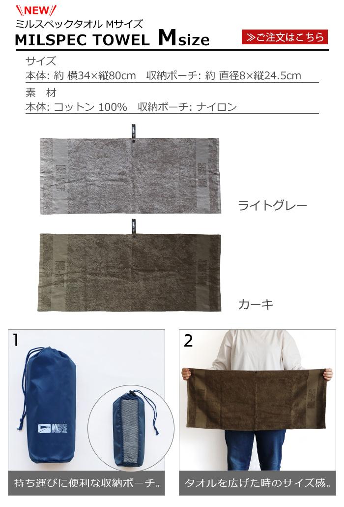 ミルスペック タオル MILSPECK TOWEL Mサイズ