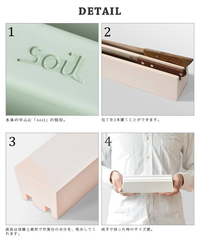 ソイル ナイフトレー soil KNIFE TRAY