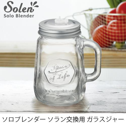 レコルト ソロブレンダーソラン用ガラスジャー [RSB-3GJ] recolte Solo Blender Solen