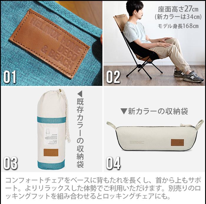 ヘリノックス チェアツーホーム HELINOX CHAIR TWO HOME