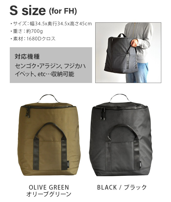 &NUT OILSTOVE CARRYBAG Ssize[for FH] アンドナット オイルストーブキャリーバッグ