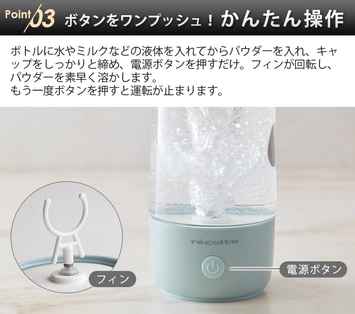 レコルト パウダードリンクミキサー recolte Powder Drink Mixer RPM-1