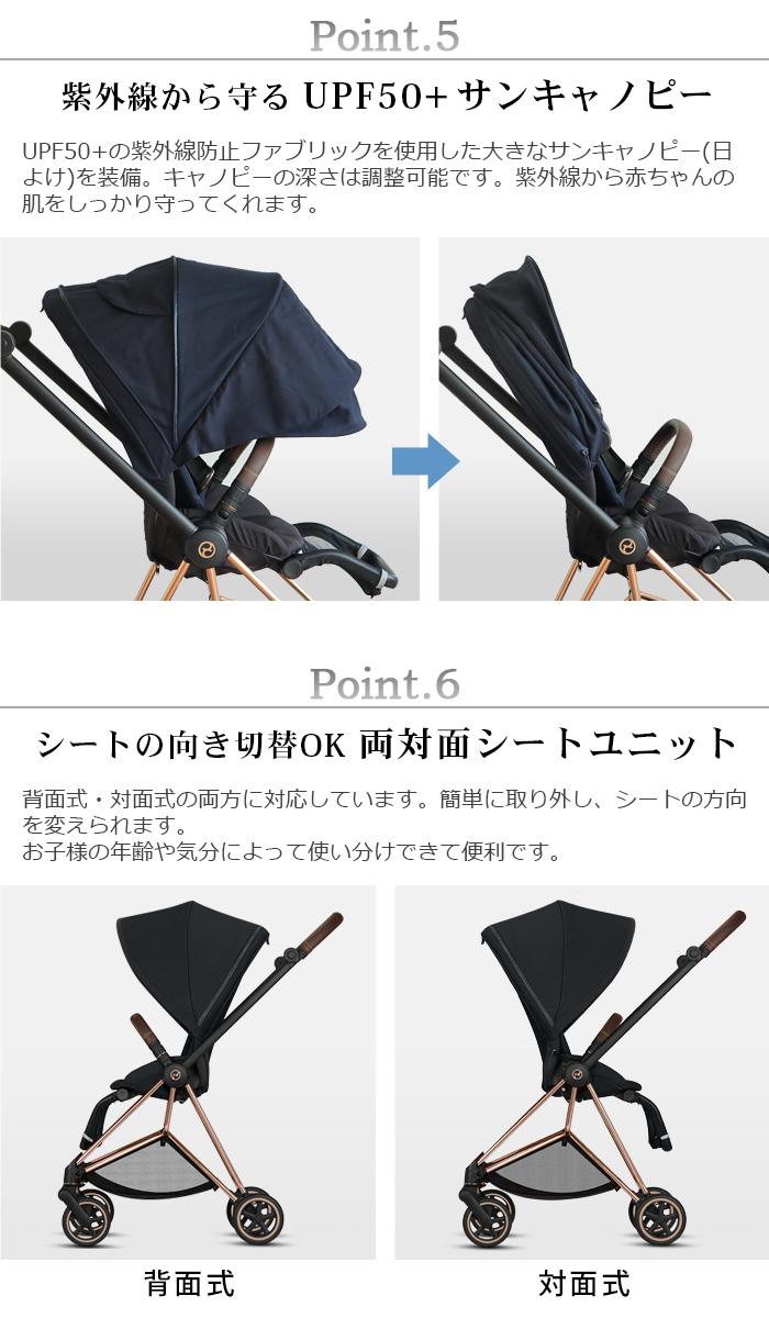 cybex Mios フレーム&シート+シートパックセット ≪フレーム:ローズゴールド≫