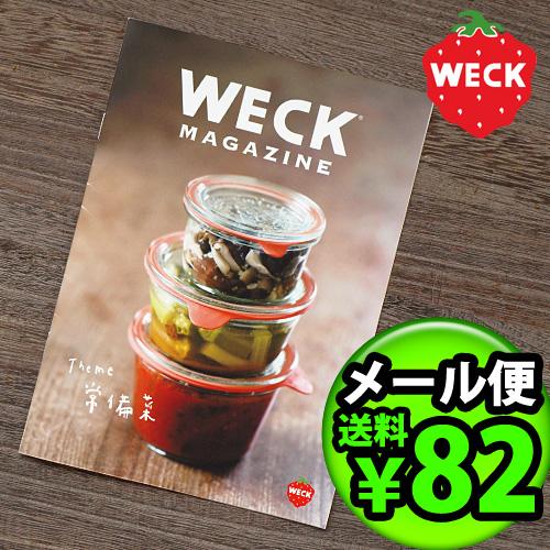 ウェック マガジン Theme 常備菜