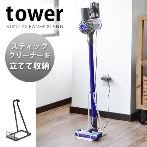 タワー スティッククリーナースタンド tower STIC CLOEANER STAND