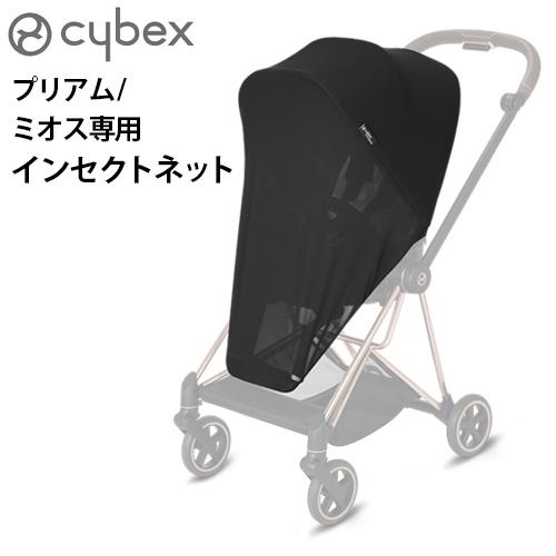 cybex インセクトネット(プリアム&ミオス共用)