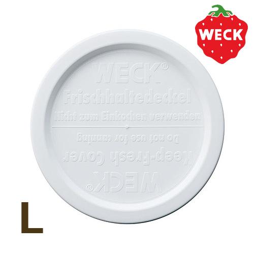 ウェック ガラスキャニスター専用 プラスチックカバー [ Lサイズ ]