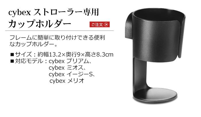 cybex ストローラー専用カップホルダー