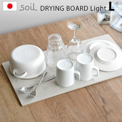 ソイル ドライングボード ライト [Lサイズ] soil DRYING BOARD light