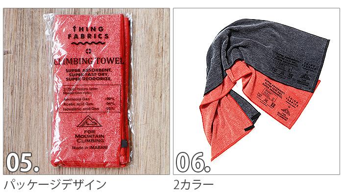 シング ファブリックス マウンテン クライミング タオル THING FABRICS TF Mountain Climbing Towel