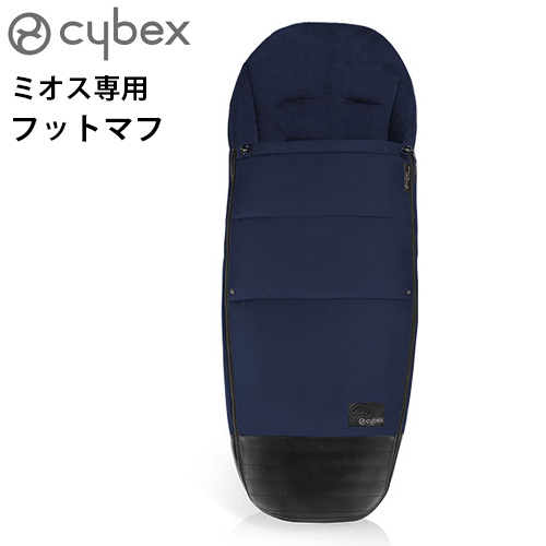cybex ミオス専用 フットマフ ミッドナイトブルー