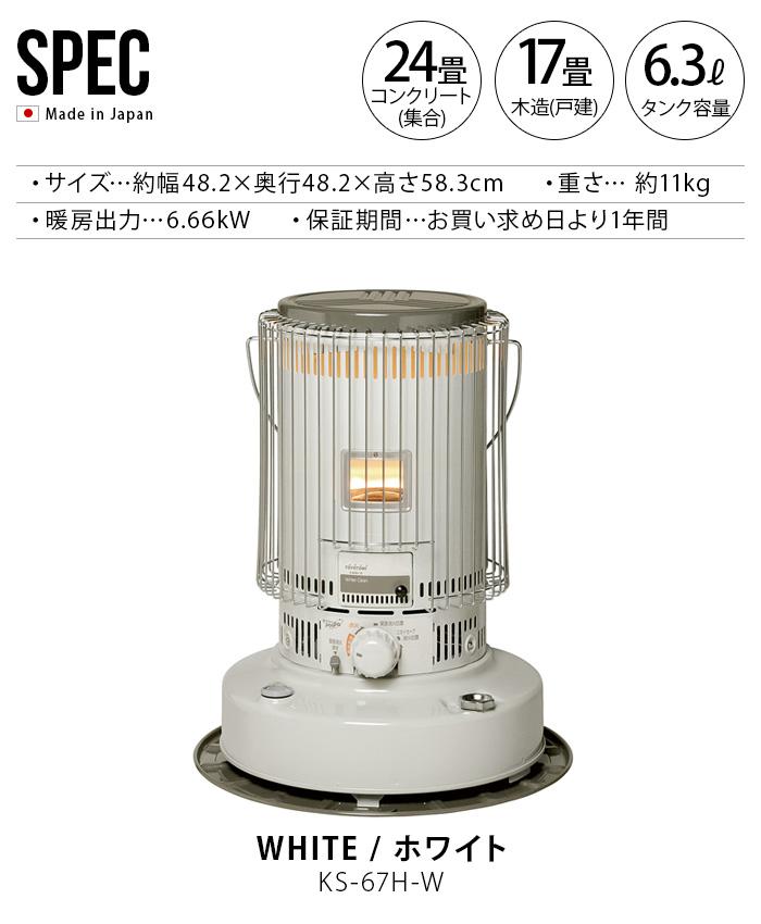 トヨトミ 石油ストーブ [KS-67H] ホワイト TOYOTOMI