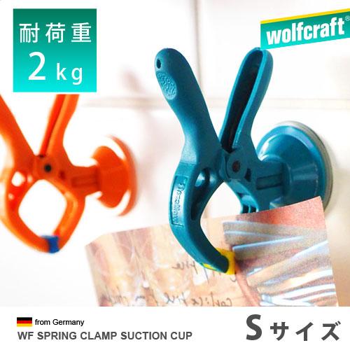 スプリングクランプサクション Sサイズ WF SPRING CLAMP SUCTION CUP S