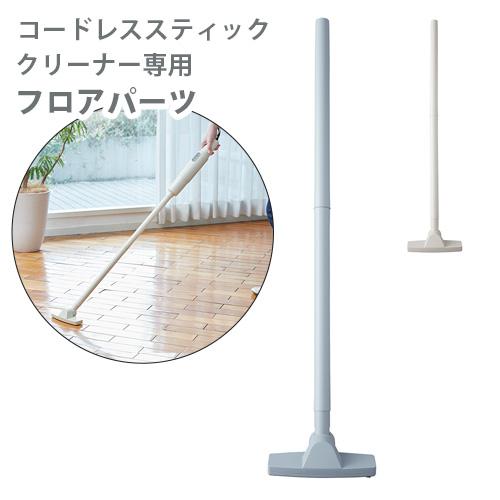 レコルト コードレス スティック クリーナー専用 フロアパーツ recolte Cordless Stick Cleaner RSC-1FP