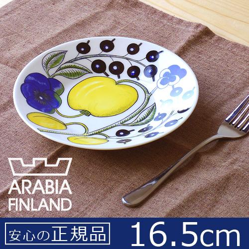 アラビア パラティッシ プレート フラット 16.5cm Arabia Paratiisi Plate flat 16.5cm