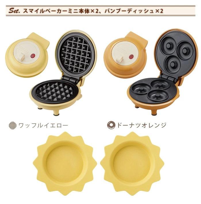 レコルト スマイルベイカー ミニ 2個セット + バンブーディッシュ recolte smile baker mini set + Banboo Dish