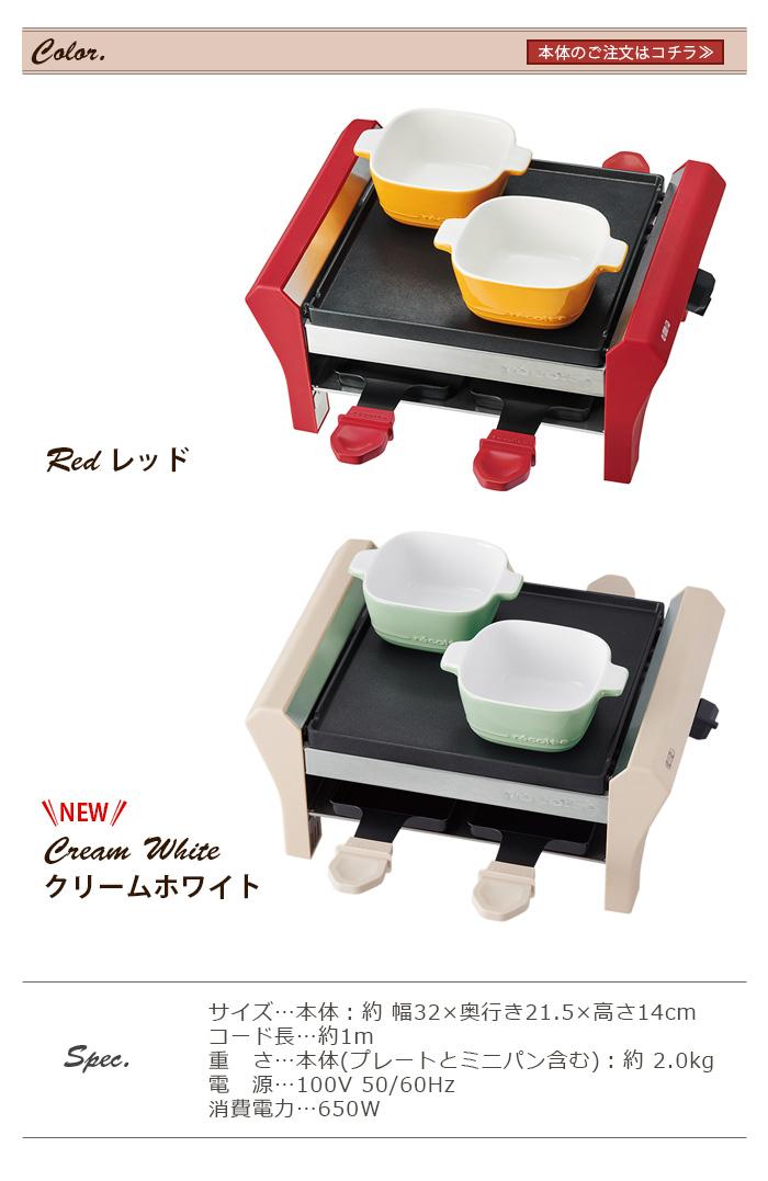 レコルト ラクレットフォンデュメーカー グランメルト RRF-2 recolte Raclette & Fondue Maker Grand Melt
