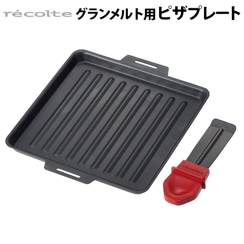 レコルト ラクレットフォンデュメーカー グランメルト用 ピザプレート RRF-PP recolte Raclette & Fondue Maker Grand Melt